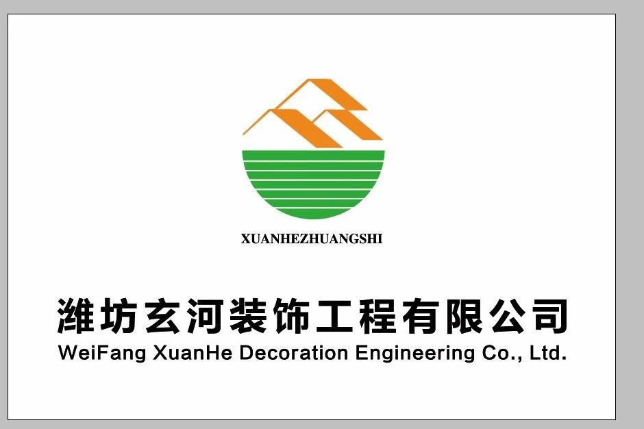 潍坊玄河装饰工程有限公司 - 潍坊装修公司