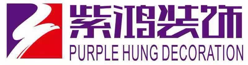 青海紫鸿装饰