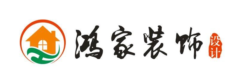 赣州鸿家装饰设计工程有限公司 - 赣州装修公司