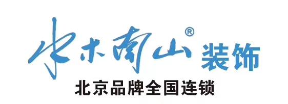 北京水木南山装饰曹妃甸设计服务部