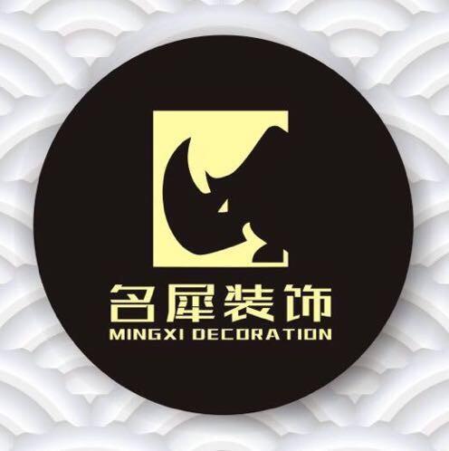 武汉市名犀装饰设计工程有限公司