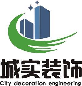 城实装饰工程有限公司