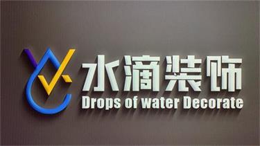 水滴装饰工程有限公司