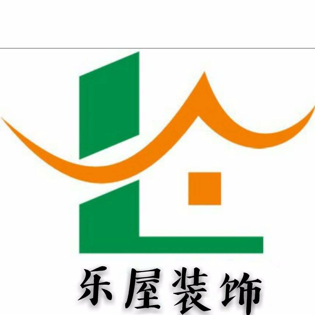 芜湖乐屋装饰有限公司