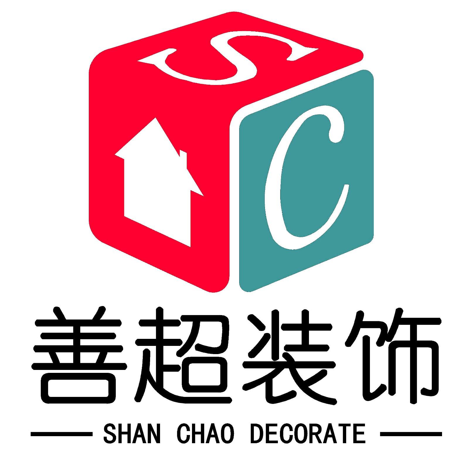浙江善超建筑装饰工程有限公司 - 嘉兴装修公司