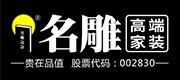 深圳市名雕装饰股份有限公司东莞分公司
