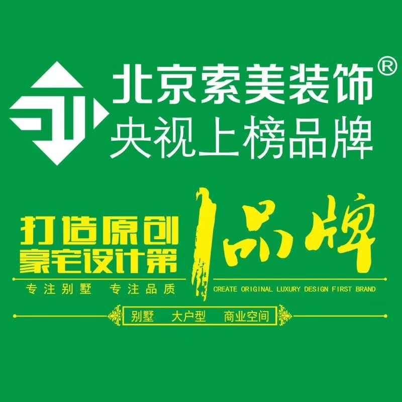 北京索美装饰通州分公司