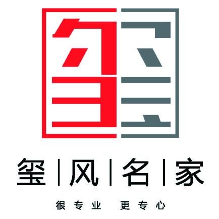 烟台玺风名家装饰设计工程有限公司 - 烟台装修公司