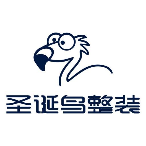 圣诞鸟整装 - 广州装修公司