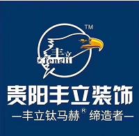 成都丰立装饰工程有限公司贵州分公司 - 贵阳装修公司