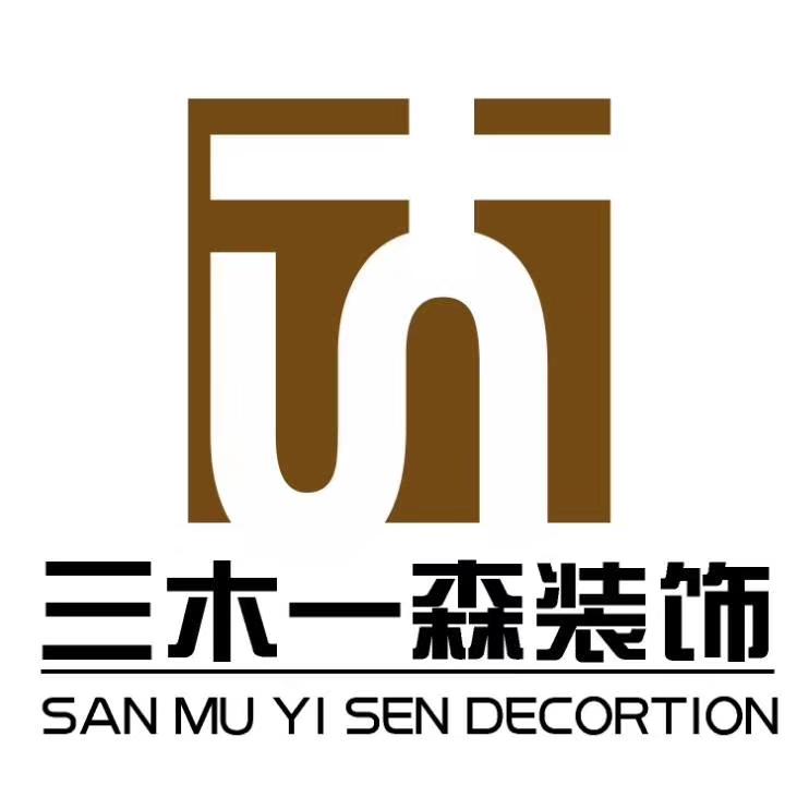 甘肃三木一森装饰设计工程有限公司
