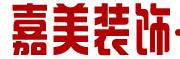 扬州嘉美装饰 - 扬州装修公司