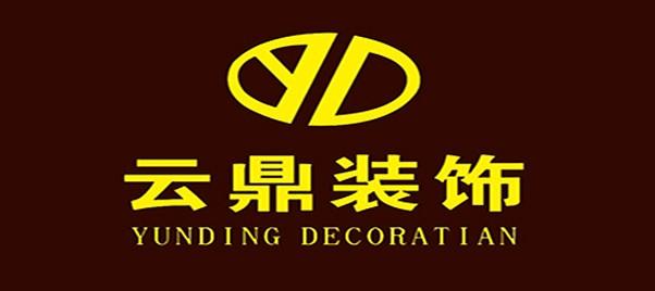 扬州云鼎装饰设计有限公司