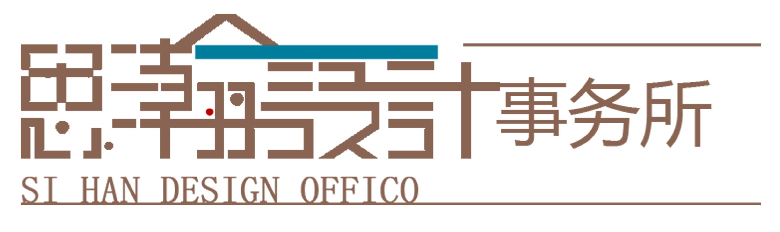 广州思瀚设计事务所(广州)有限公司