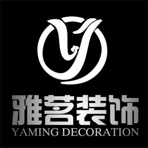 广州雅茗装饰有限公司
