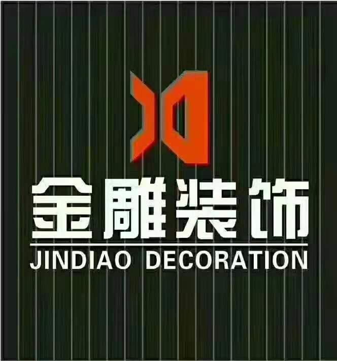 湖南湘衡金雕装饰设计有限公司