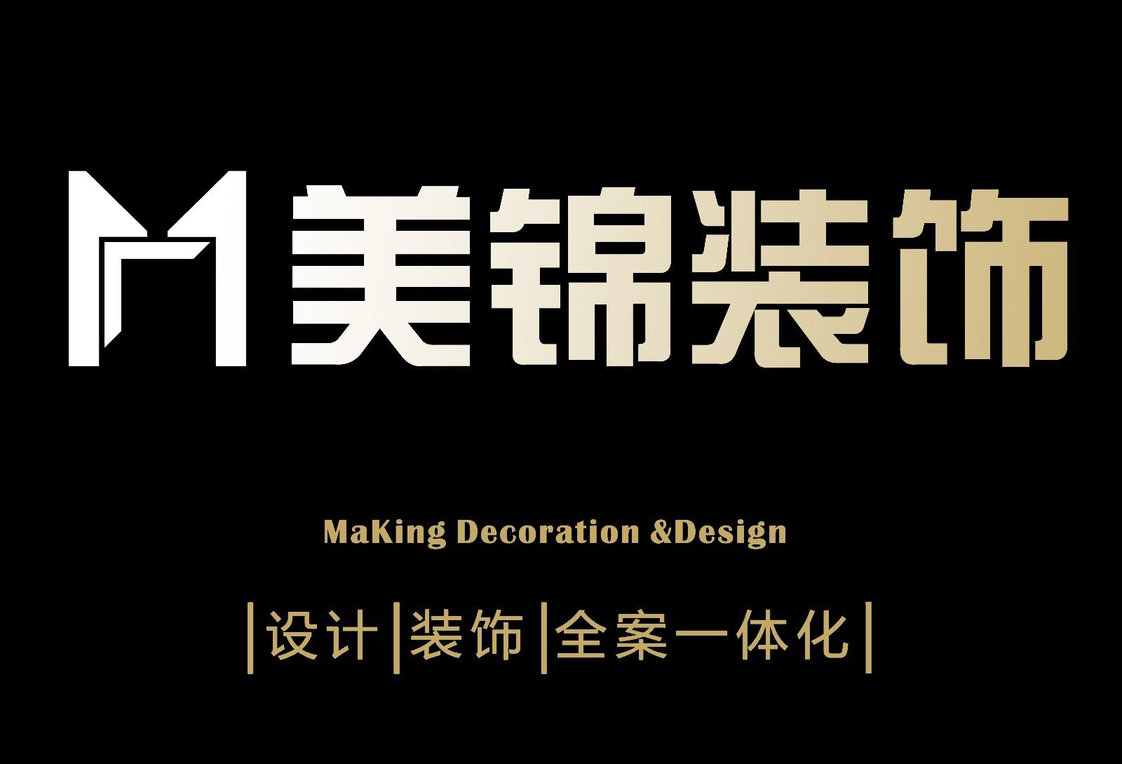 无锡美锦装饰设计工程有限公司