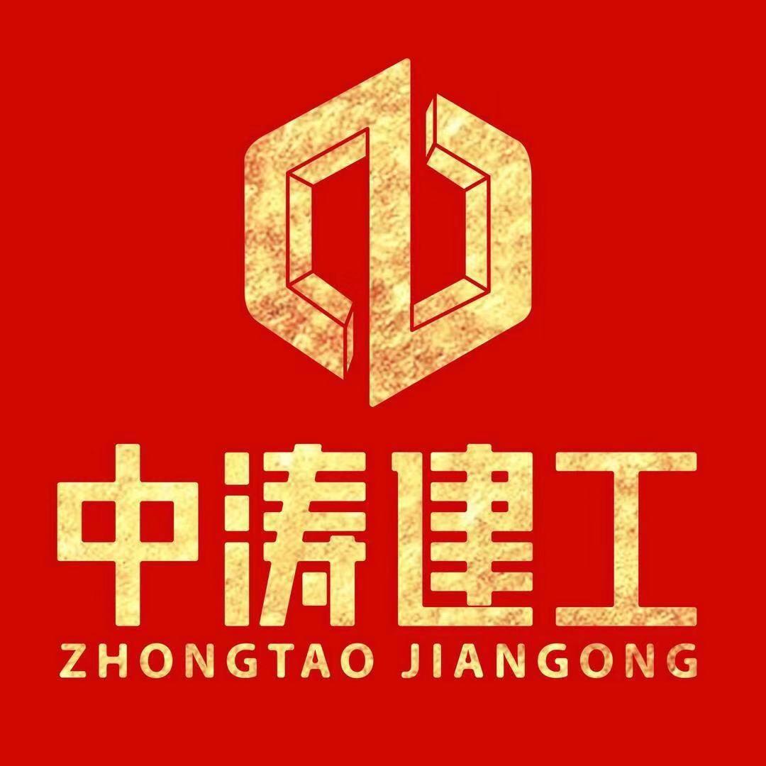 中涛建工(天津)装饰工程有限公司第一分公司