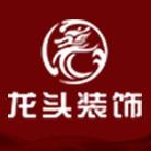 福州龙头装饰 - 福州装修公司