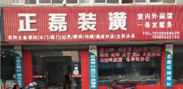 南通如东县正磊装潢