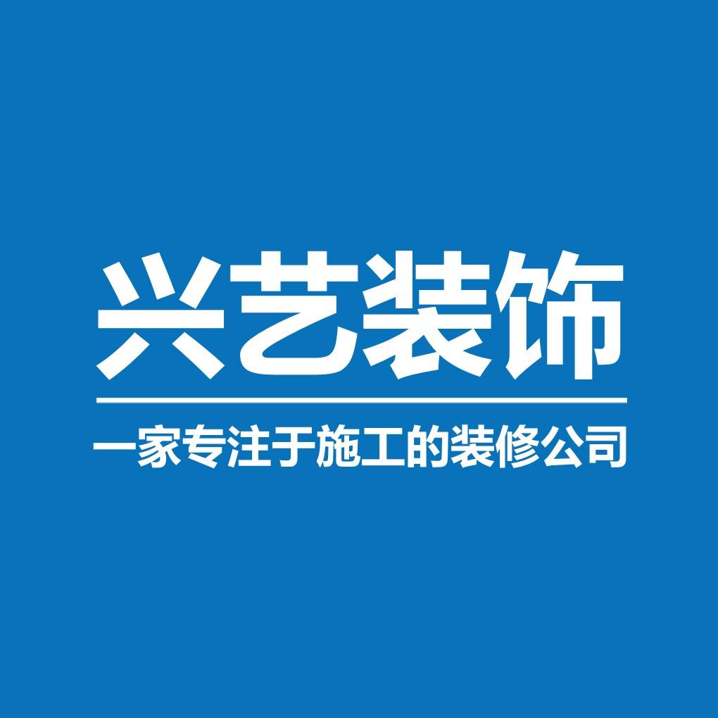 山东兴艺装饰工程有限公司