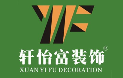 广州轩怡富装饰设计有限公司