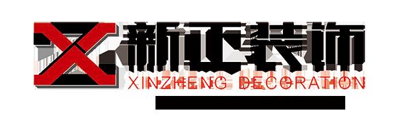 广州新正装饰有限公司 - 广州装修公司