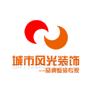 西安城市风光装饰工程有限公司