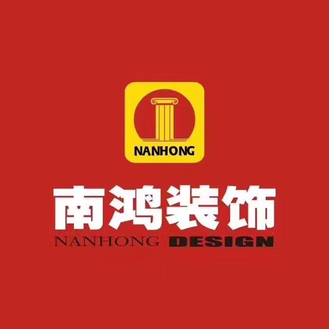 宁波南鸿装饰工程有限公司