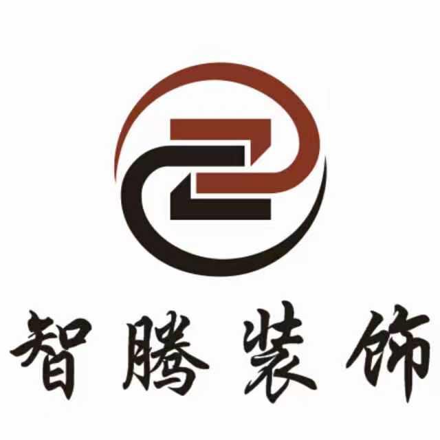 宁波智腾建筑装饰工程有限公司