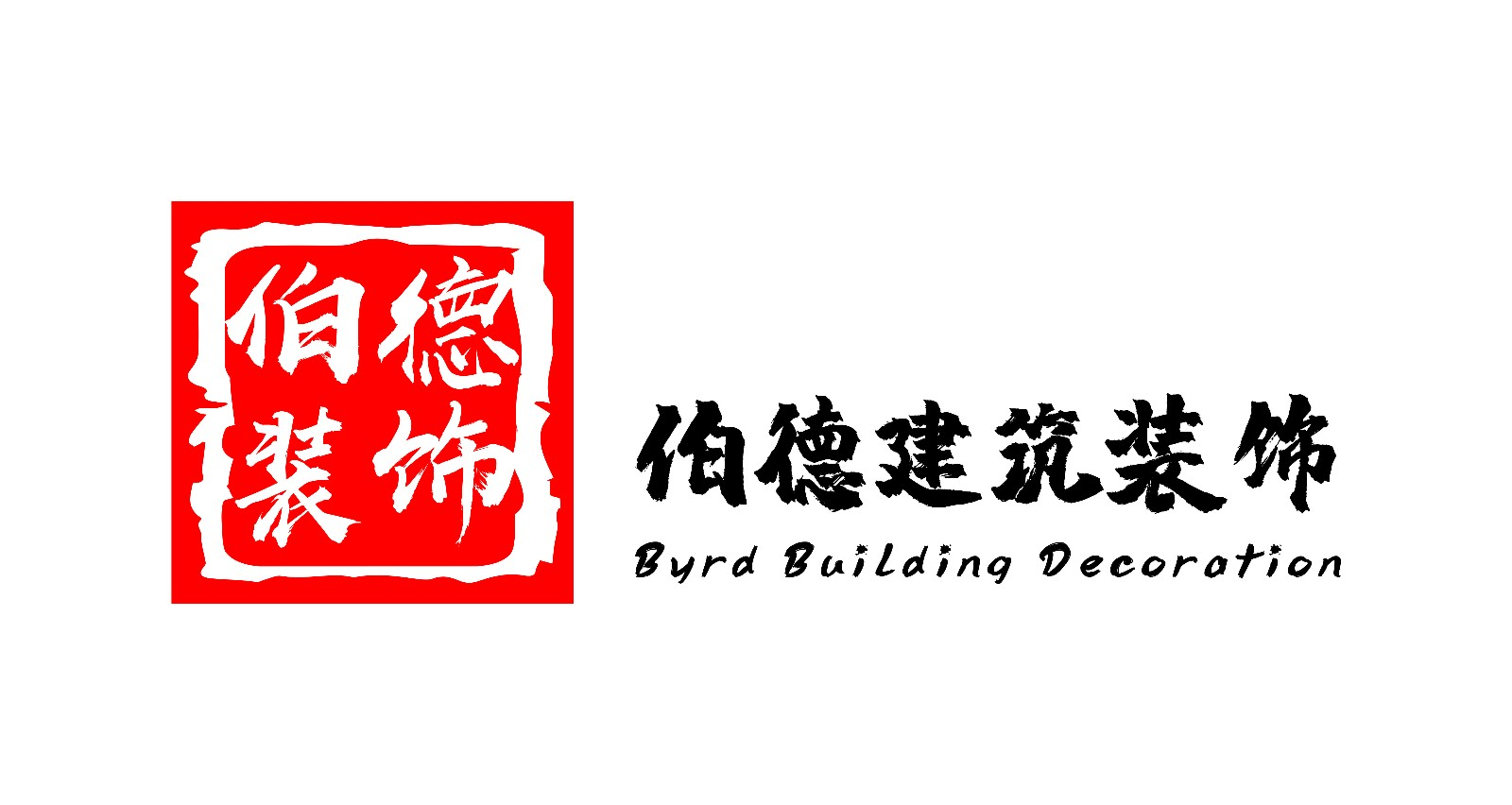 浙江伯德建筑装饰设计工程有限公司