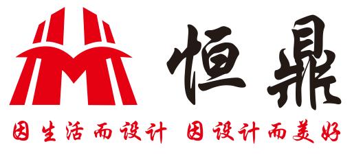 苏州恒鼎装饰工程有限公司