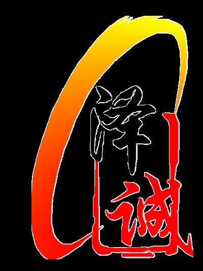 烟台泽诚建筑装饰工程有限公司