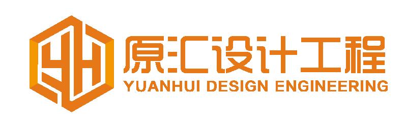 广州原汇设计工程有限公司