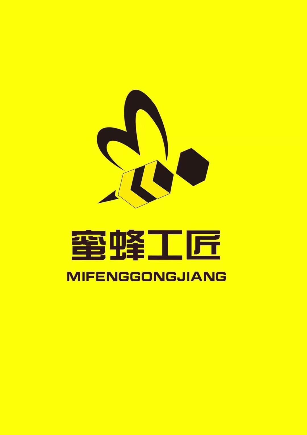 内蒙古蜜蜂工匠装饰设计工程有限公司
