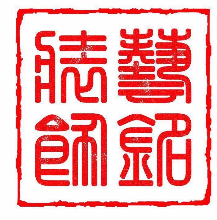 唐山艺铭装饰