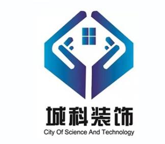 城科装饰设计工程有限公司