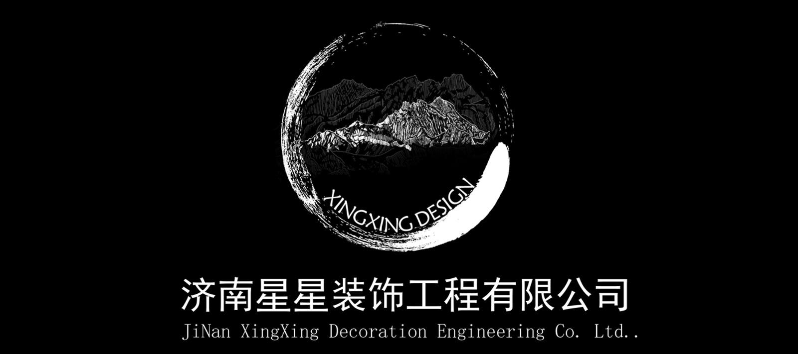济南星星装饰工程有限公司