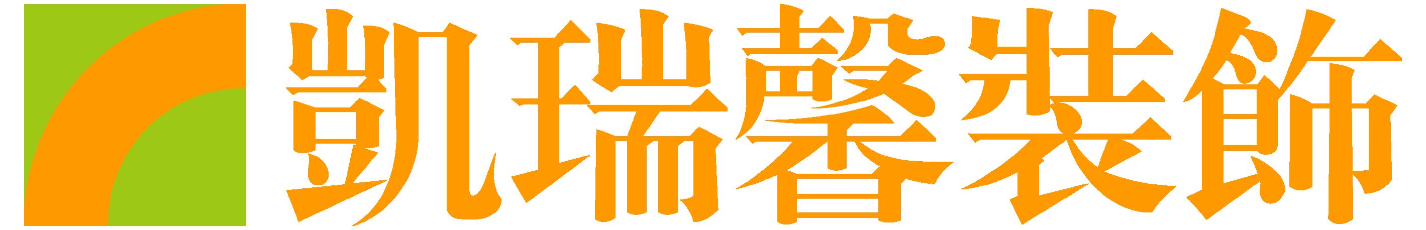 武汉凯瑞馨装饰工程有限公司