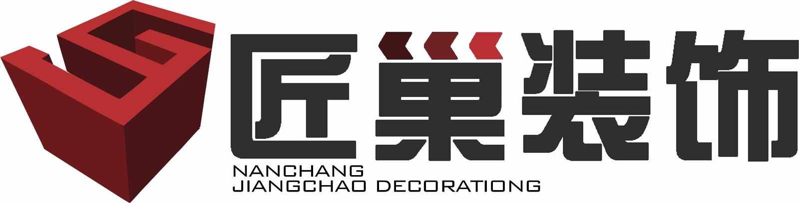 南昌市匠巢设计装饰有限公司