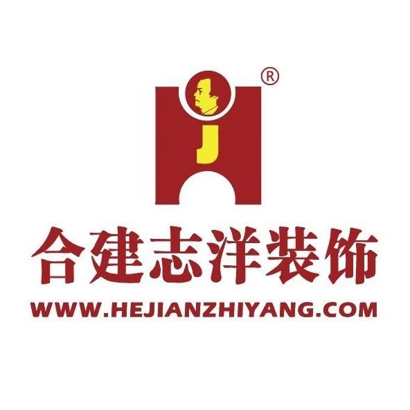 北京合建志洋装饰