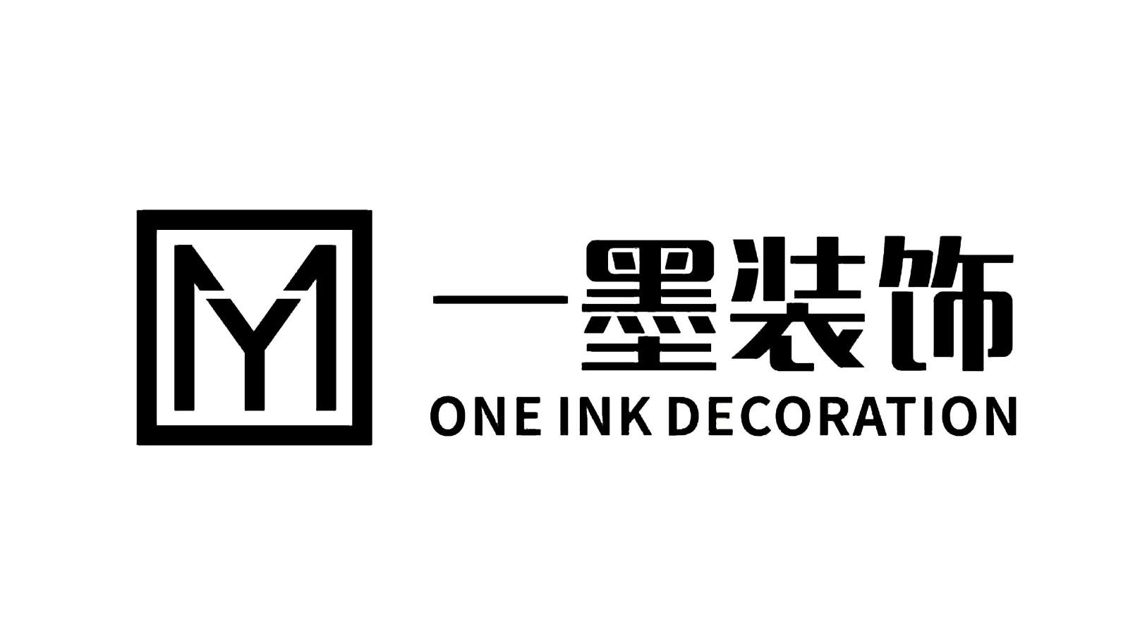 一墨装饰公司