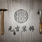 徐州元吉装饰设计工程有限公司