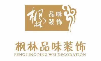 无锡枫林品味装饰工程有限公司 - 无锡装修公司