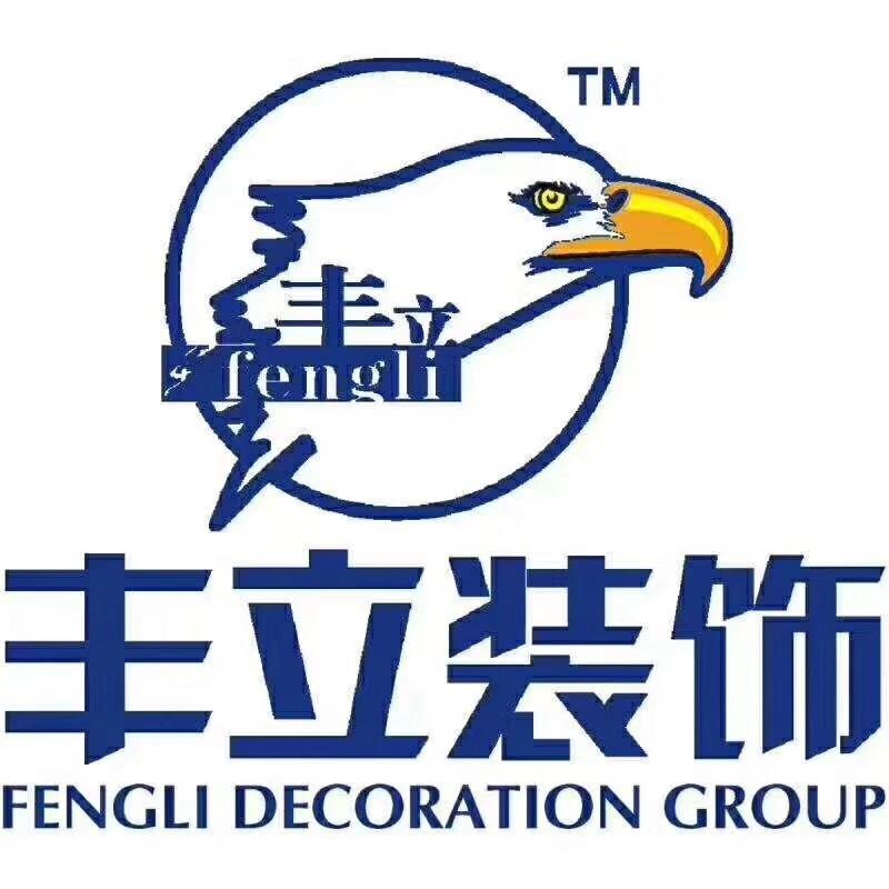 北京丰立装饰工程有限公司昆明分公司 - 昆明装修公司
