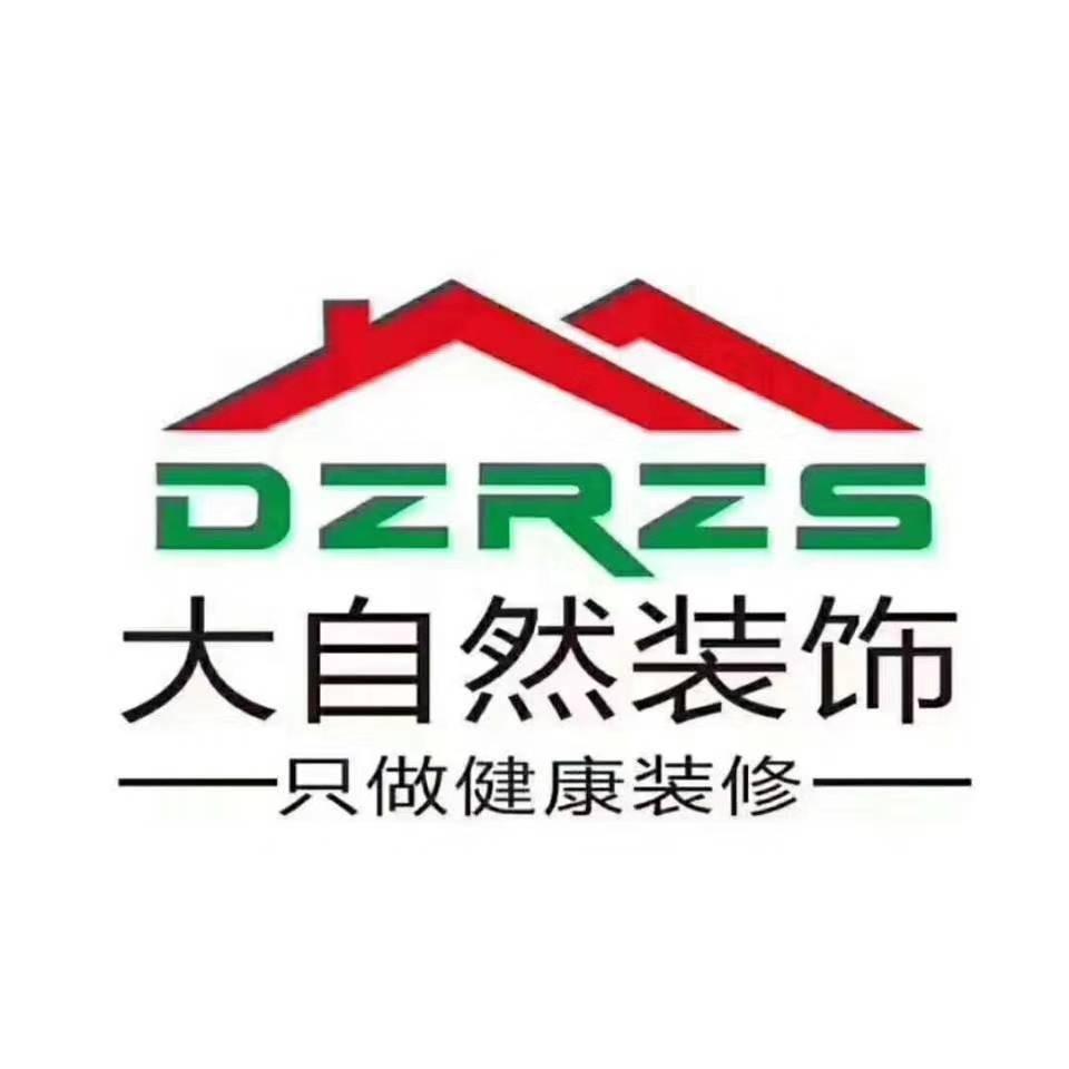 徐州大自然装潢工程有限责任公司 - 徐州装修公司