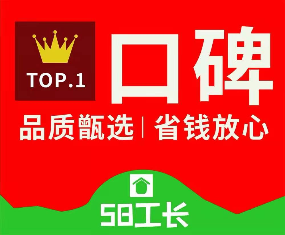 武汉市伍捌工长装饰设计有限公司