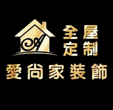 惠州爱尚家装饰有限公司
