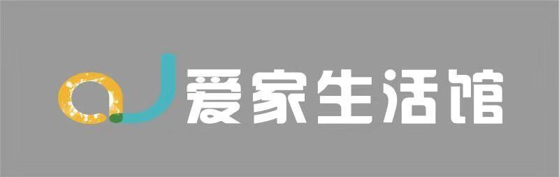 芜湖爱家生活馆装饰有限公司