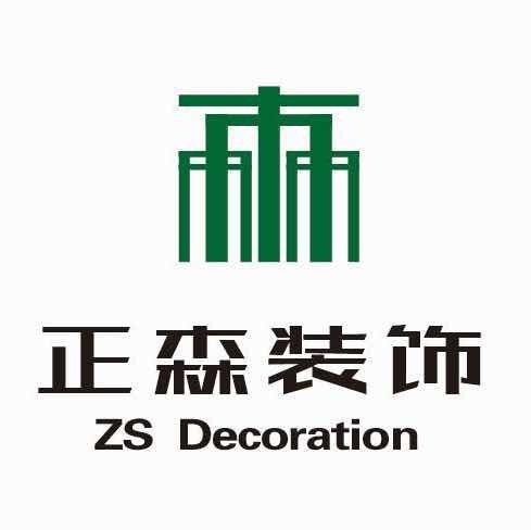苏州正森装饰工程有限公司